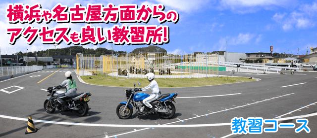 掛川 自動車 学校